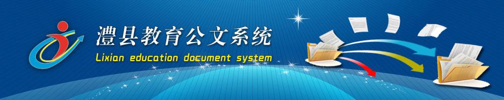 欢迎访问澧县教育公文系统