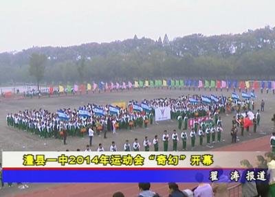 澧县一中校运会开幕式