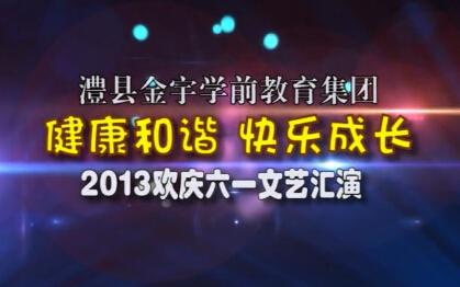 澧县金宇幼儿园2013年六一文艺汇演