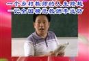 记全国模范教师李远仿