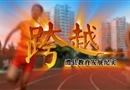 澧县教育发展纪实《跨越》