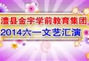 金宇2014年庆六一文艺汇演