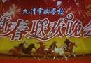 九澧2014年教职工新春联欢会
