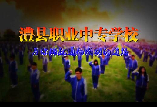 澧县职业中专2015年宣传片