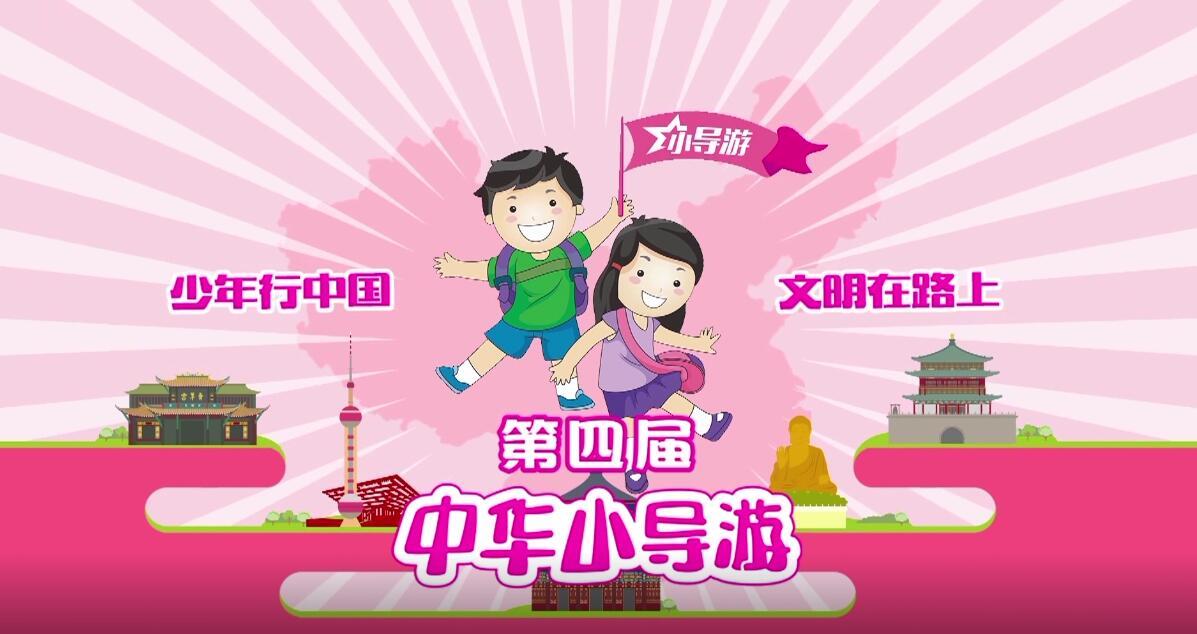 中华小导游:澧县稻作文明旅游线路