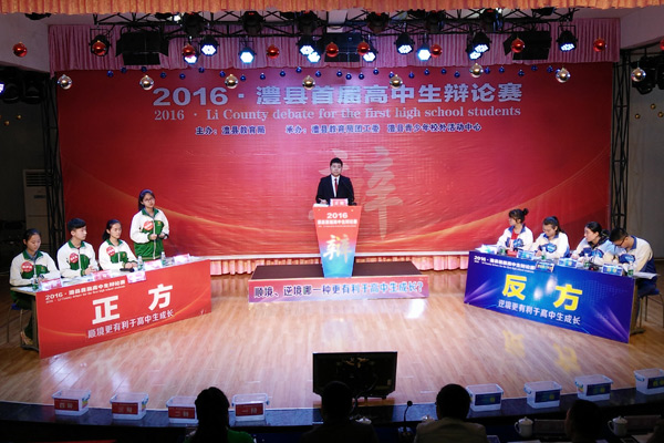 澧县首届高中生辩论赛:一中VS二中