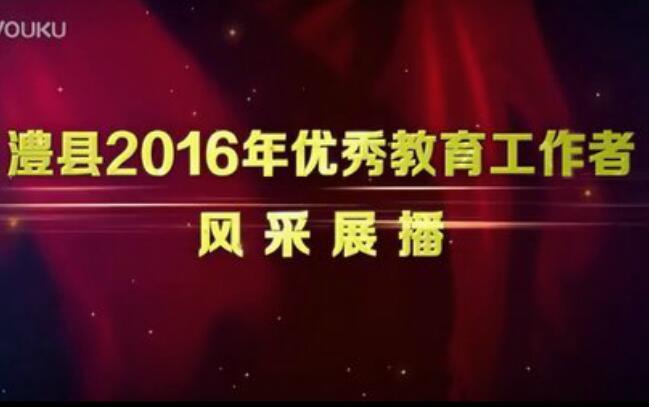 澧县2016年优秀教育工作者风采展示