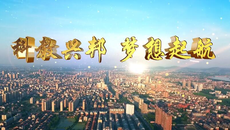 科教兴邦 梦想起航——澧县2018年教育宣传片
